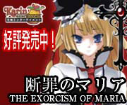 断罪のマリア THE EXSORCISM OF MARIA
