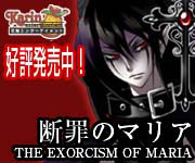 断罪のマリア THE EXSORCISM OF MARIA