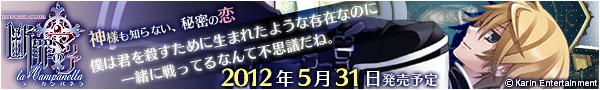 断罪のマリア 〜ラ・カンパネラ〜