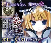 断罪のマリア ~ラ・カンパネラ~